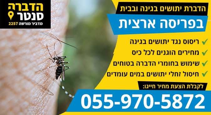 הדברת יתושים בגינה