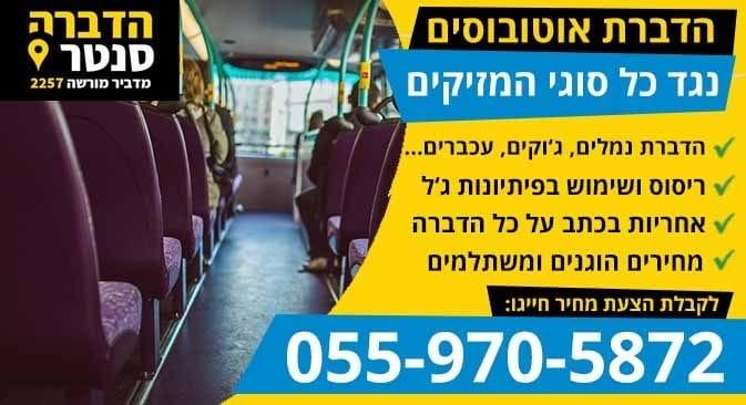 הדברת אוטובוס עם מדביר מוסמך
